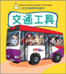 Picture of Marshall Cavendish Beany's Picture Book Series 《小豆豆图画书系列》